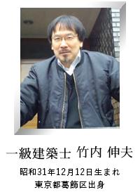 一級建築士 竹内 伸夫 昭和31年12月12日生まれ 東京都葛飾区出身
