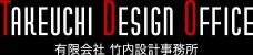 有限会社竹内設計事務所